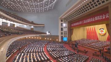 全國政協十三屆四次會議開幕