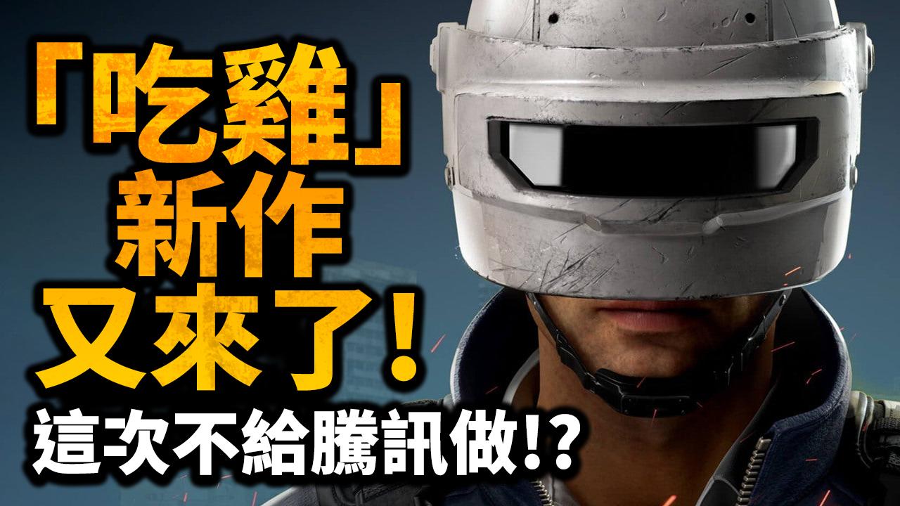 這次不給騰訊做了!《絕地求生》「又」將推出新手機遊戲!!