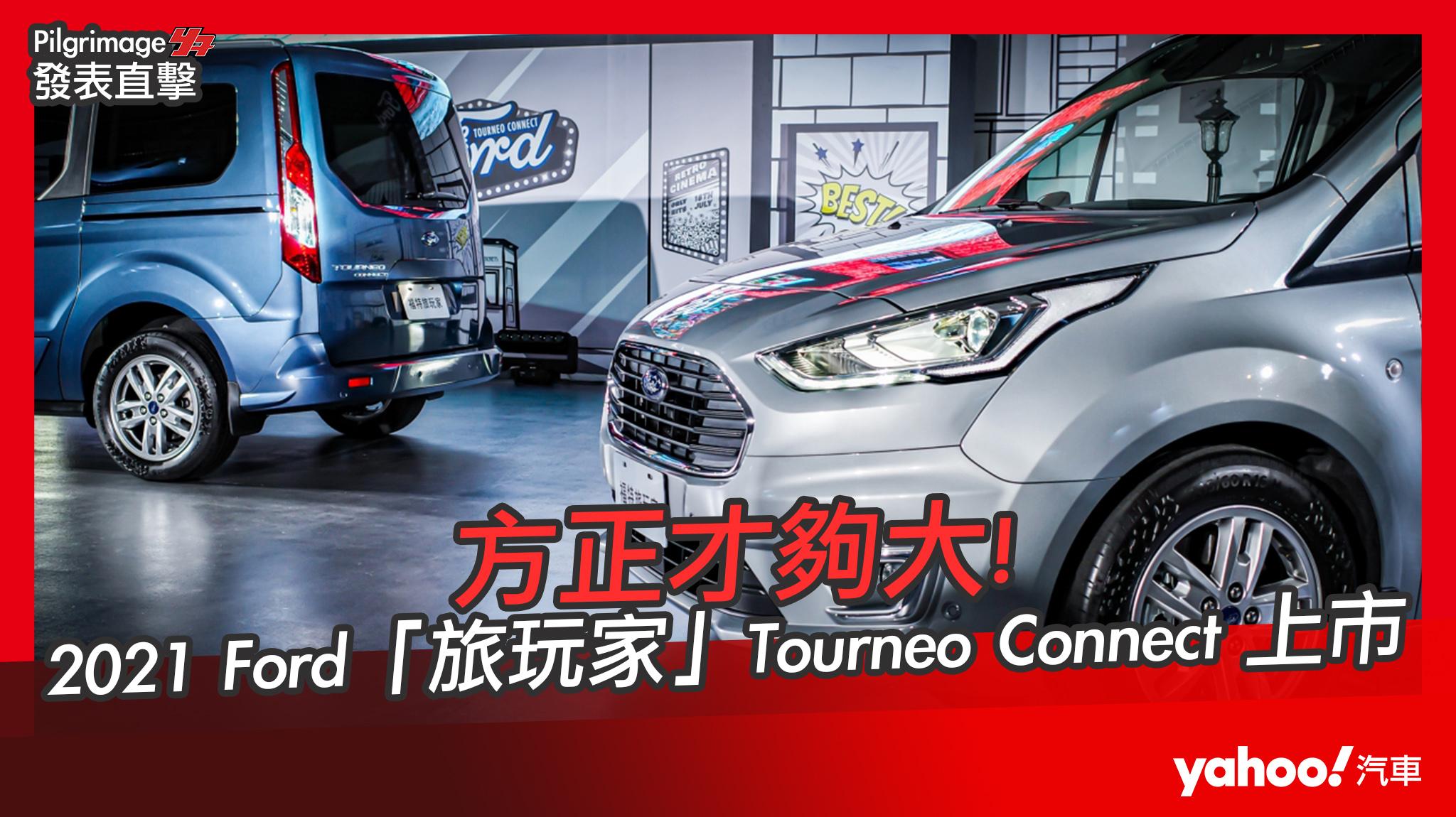 【發表直擊】方正才夠大!2021 Ford「旅玩家」Tourneo Connect正式上市!