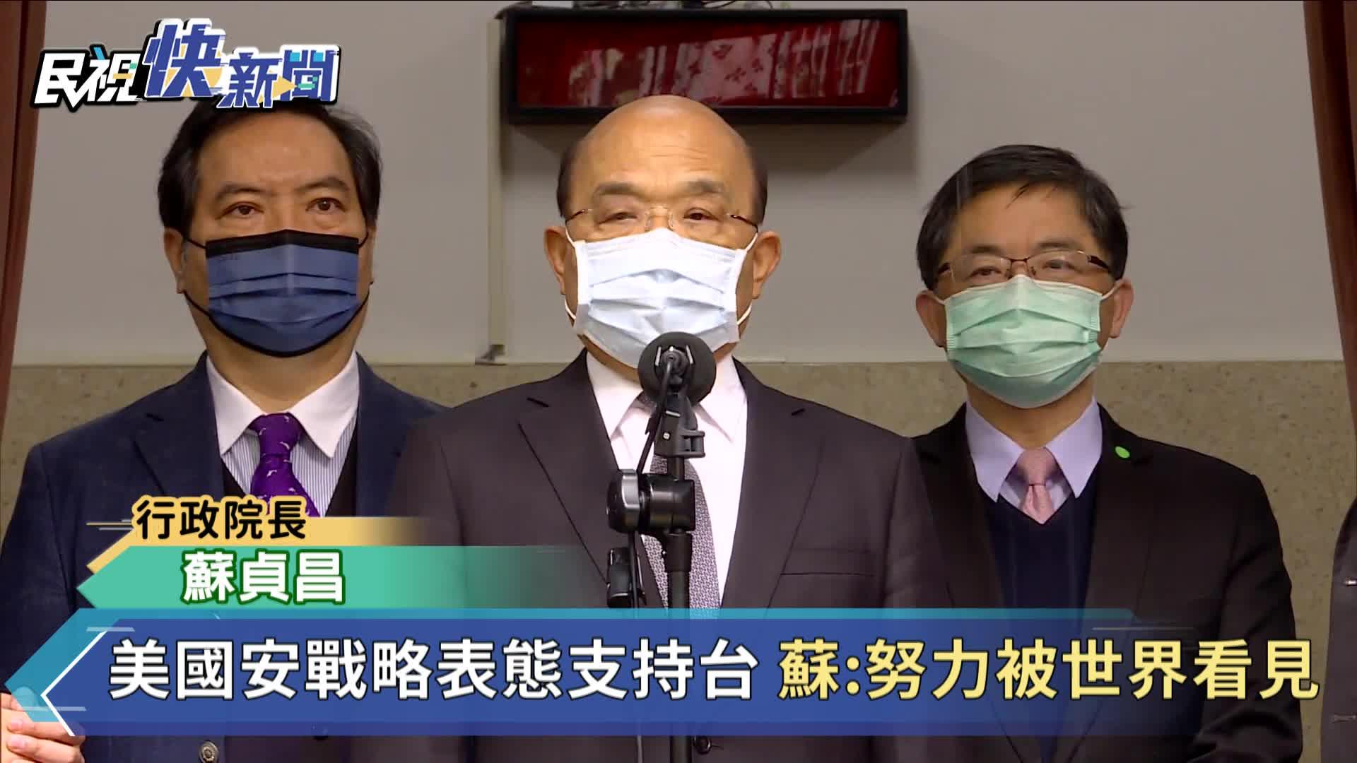 快新聞/ 美國明確表態「支持台灣」 蘇貞昌:過去有人譏笑「我們押錯寶」