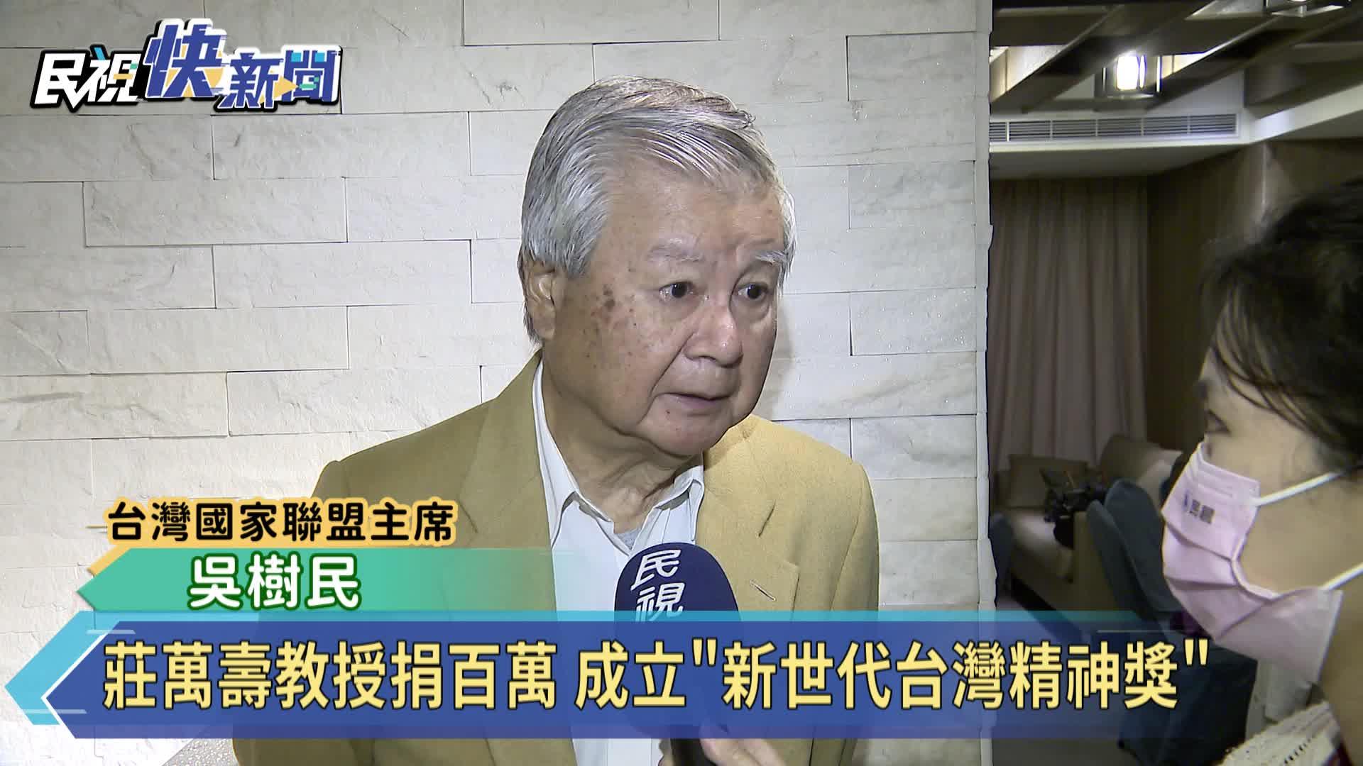 抗癌教授獻愛心!莊萬壽捐一百萬元 成立「新世代台灣精神獎」