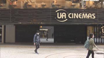 UA戲院即日起全線結業