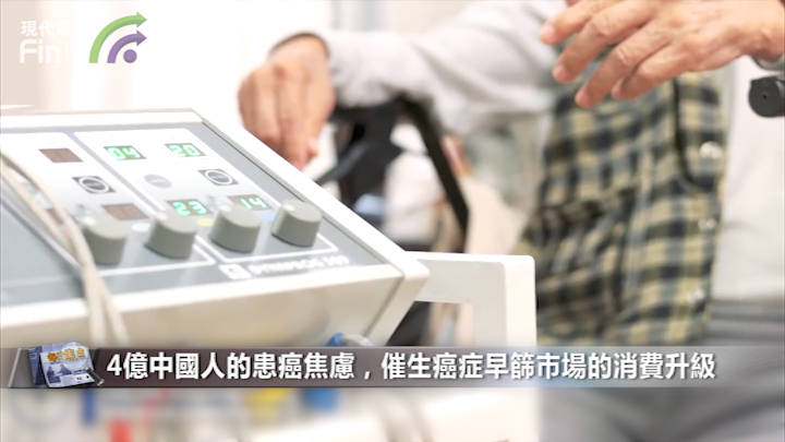 4億中國人的患癌焦慮,催生癌症早篩市場消費升級