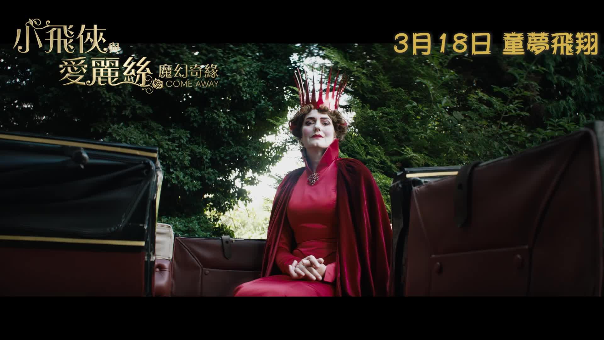《小飛俠與愛麗絲:魔幻奇緣》電影預告