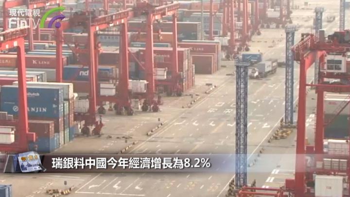 瑞銀汪濤:料中國今年經濟增長為8.2%