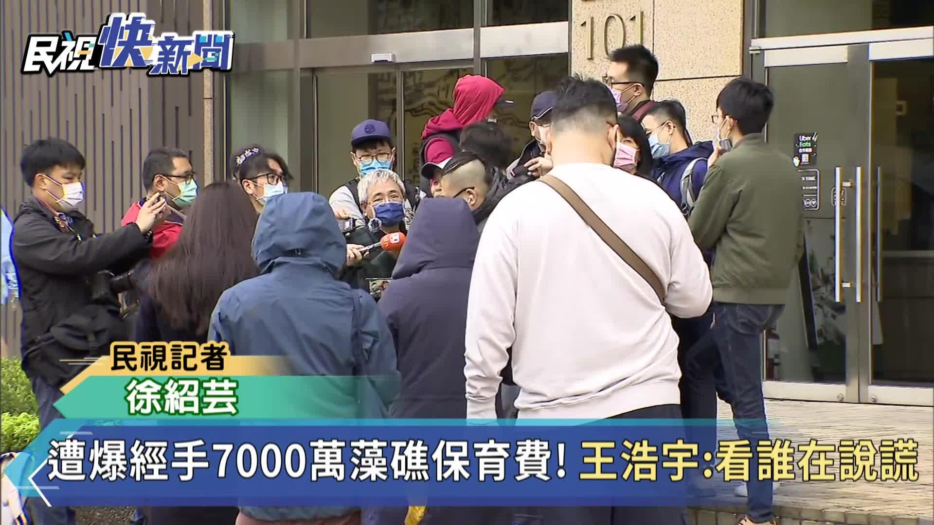 快新聞/遭王浩宇爆經手7000萬藻礁保育費 潘忠政回嗆:拿出完整影片