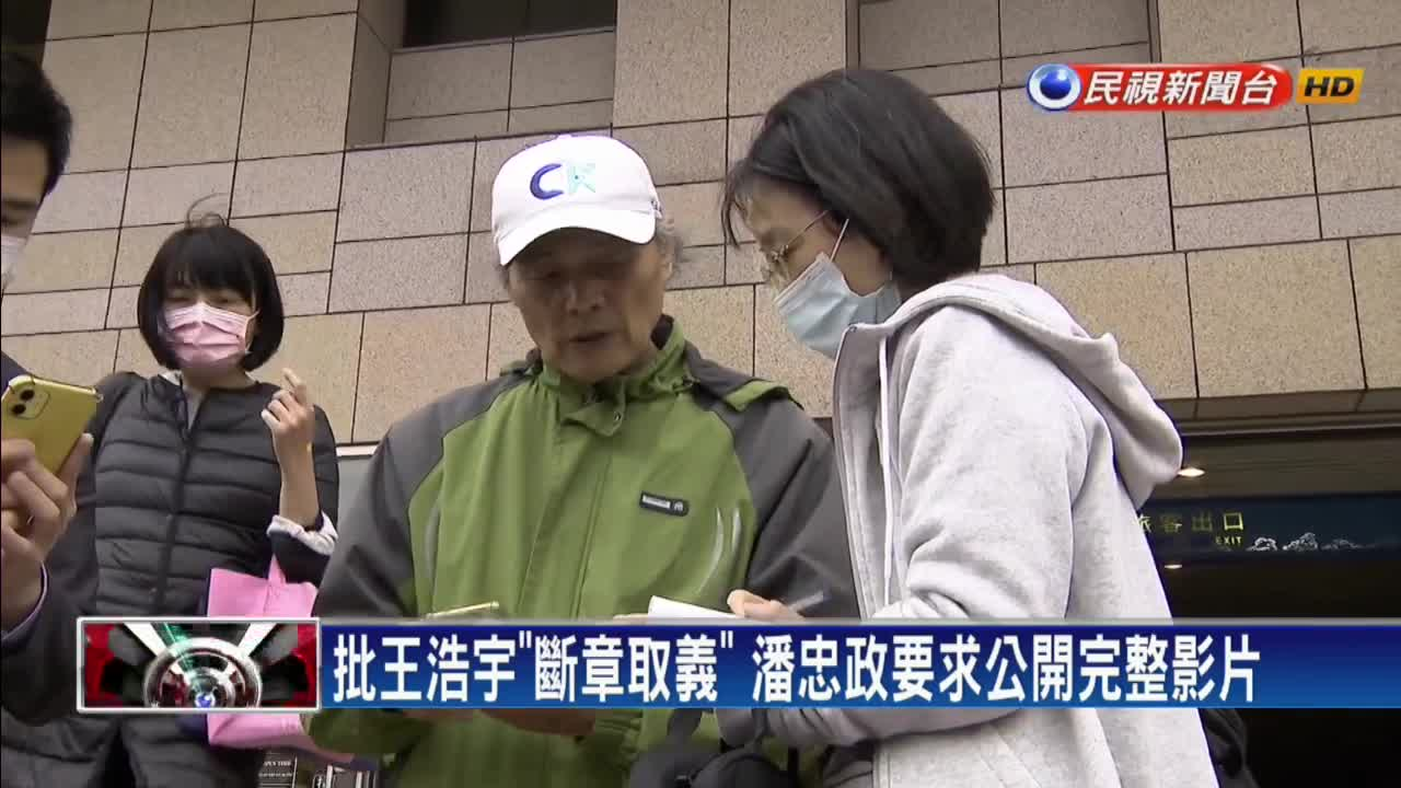 爆潘忠政經手7千萬藻礁保育費 王浩宇:錢去哪?