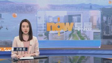 【晨早新聞重點】(3月9日)