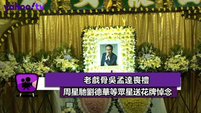 老戲骨吳孟達喪禮 周星馳劉德華等眾星送花牌悼念