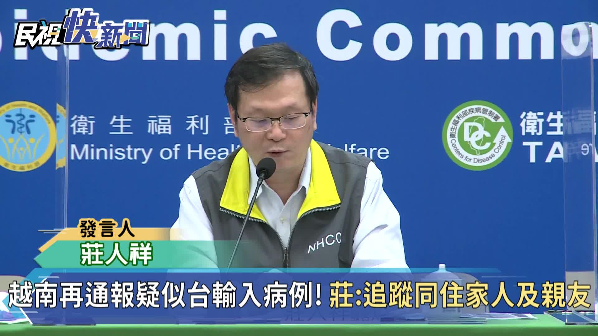 快新聞/越南再通報疑似台灣輸入病例 莊人祥:追蹤在台接觸者