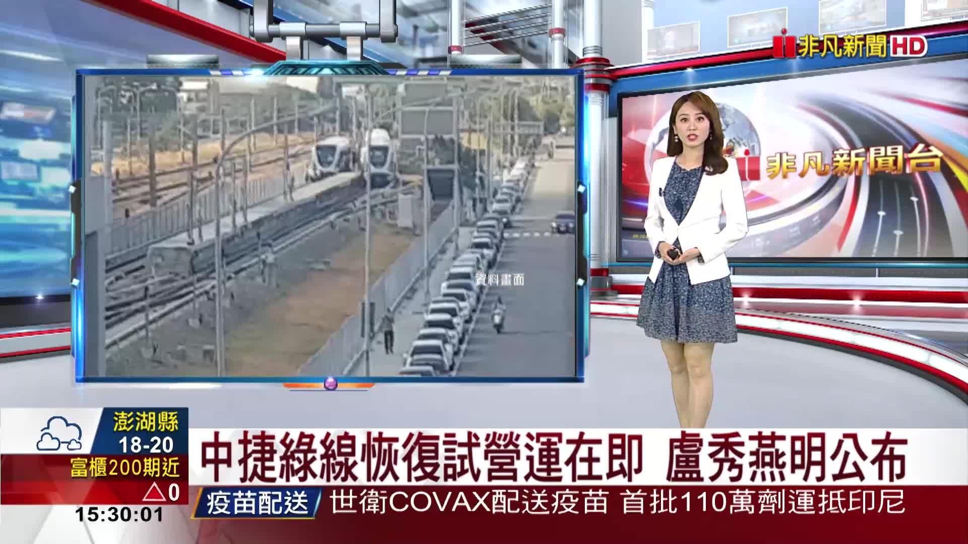 中捷綠線恢復試營運在即 盧秀燕明公布