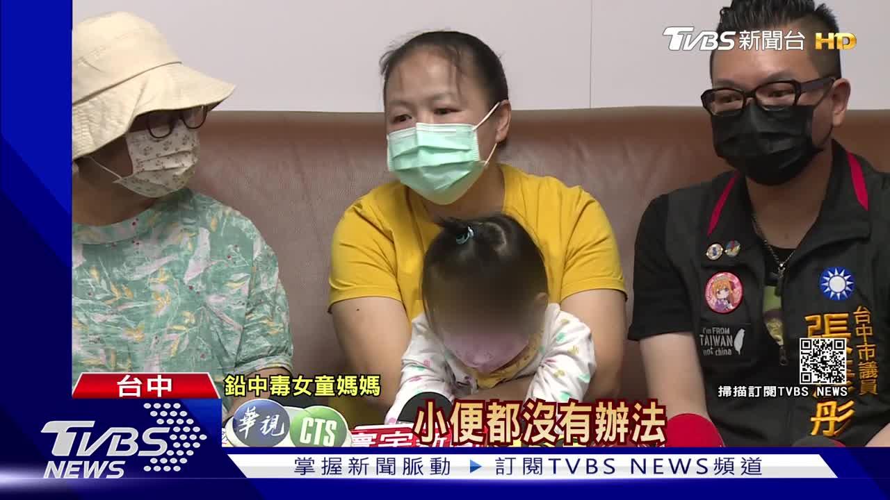 5歲女童為治病「鉛中毒」 只能臥床「無法走」