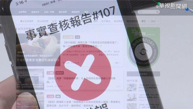 台灣事實查核中心 三度獲國際認證