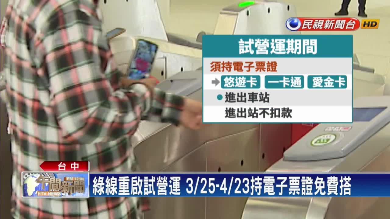 中捷免費再搭30天!盧秀燕宣布綠線3月25日重啟試營運