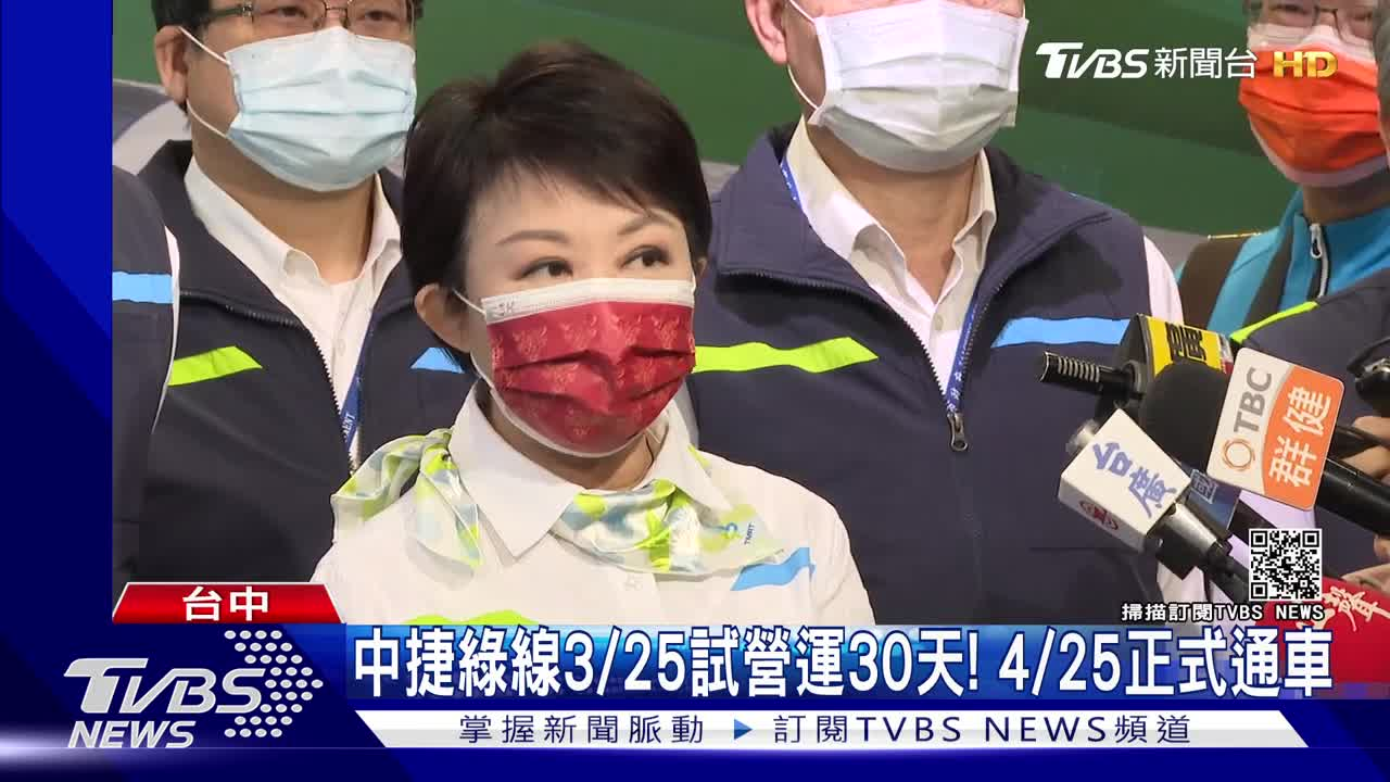中捷綠線3/25試營運30天! 4/25正式通車