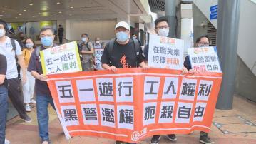 工黨社民連八人去年五一遊行被裁定違反限聚令