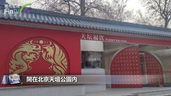 故宮之後天壇也開了咖啡店,新的流量「財富密碼」?