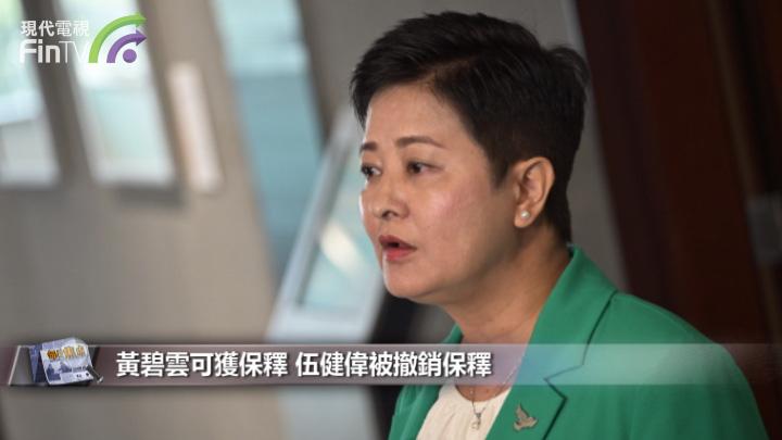 47民主派初選案:黃碧雲可獲保釋 伍健偉被撤銷保釋