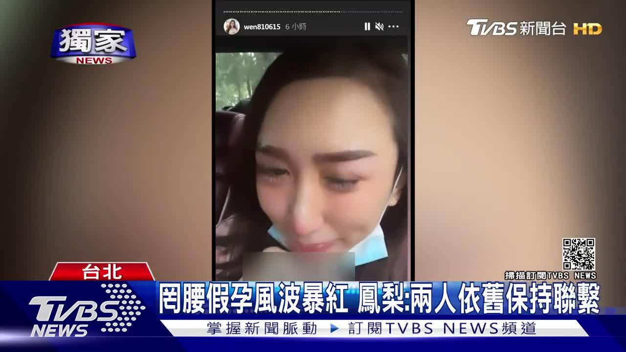 """網紅鳳梨北上錄""""女大"""" 接受訪問""""超靦腆"""""""