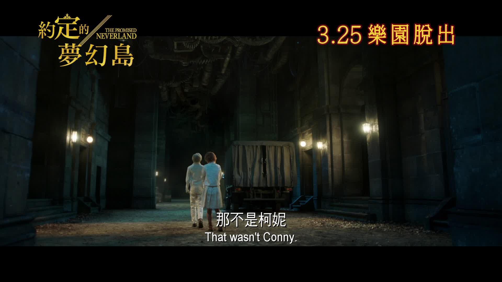 《約定的夢幻島》電影預告