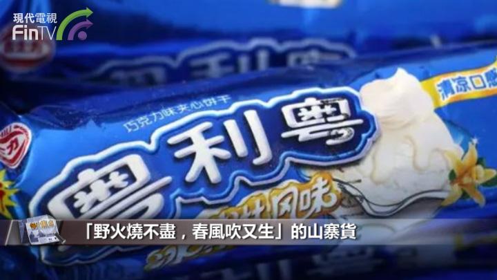 收購正主、告哭正版.....中國山寨品牌有多野?