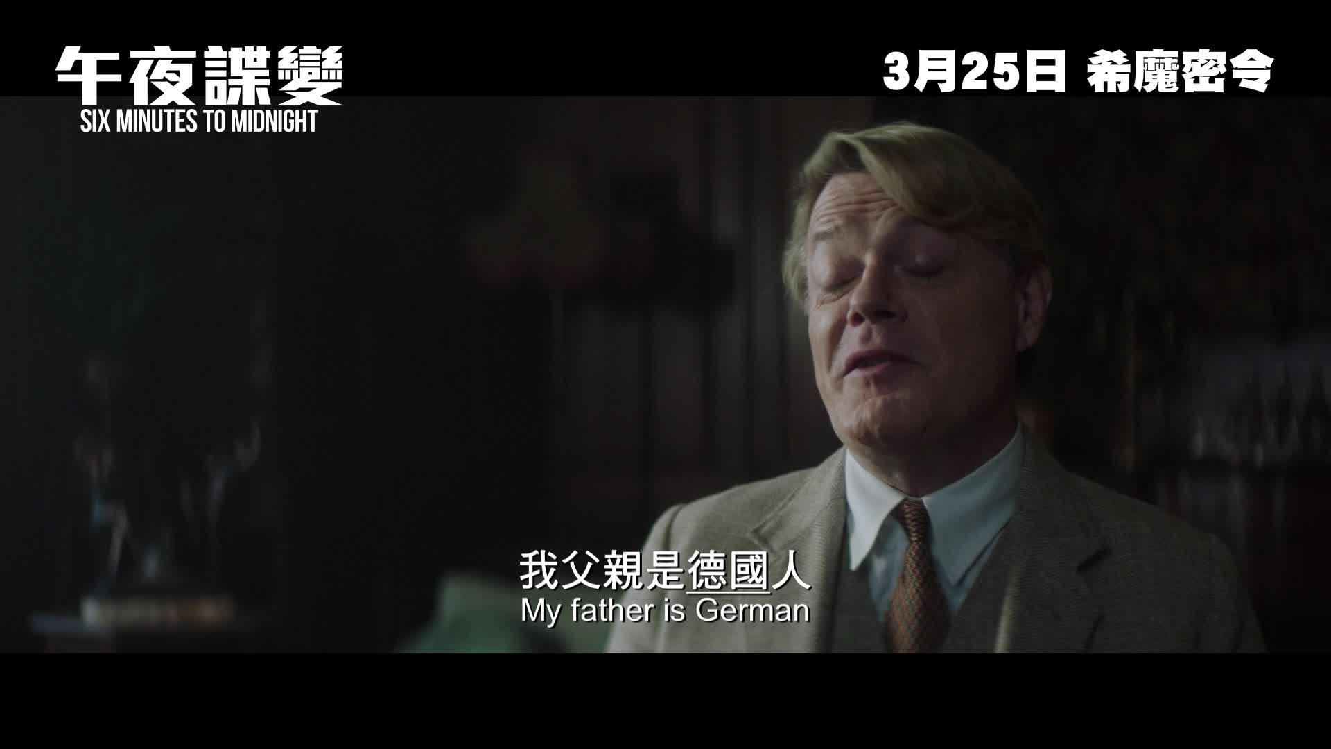 《午夜諜變》電影預告