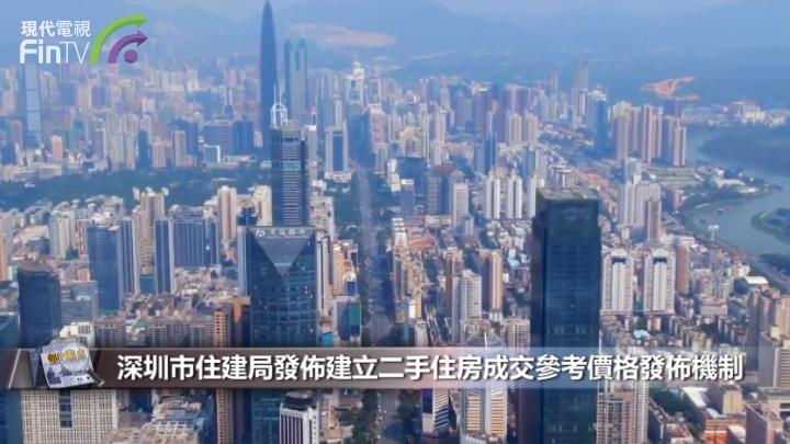 """深圳二手房""""指導價""""新政滿月:首位賣房業主稱""""賣便宜了"""""""
