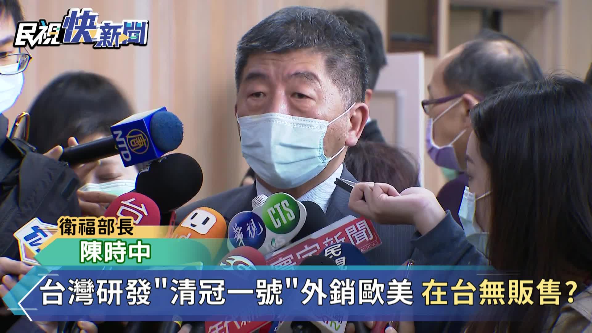 快新聞/國際奧會提供中國疫苗 陳時中:我國選手在台灣打好才出去