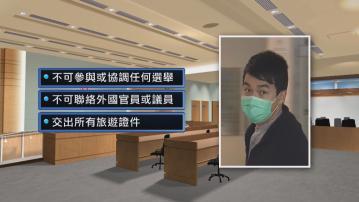 初選案律政司覆核失敗 高院批准鄭達鴻保釋