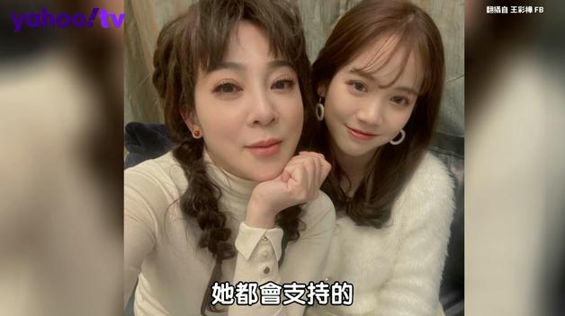 王彩樺女兒大家搶簽約 最美星二代出道時間曝光