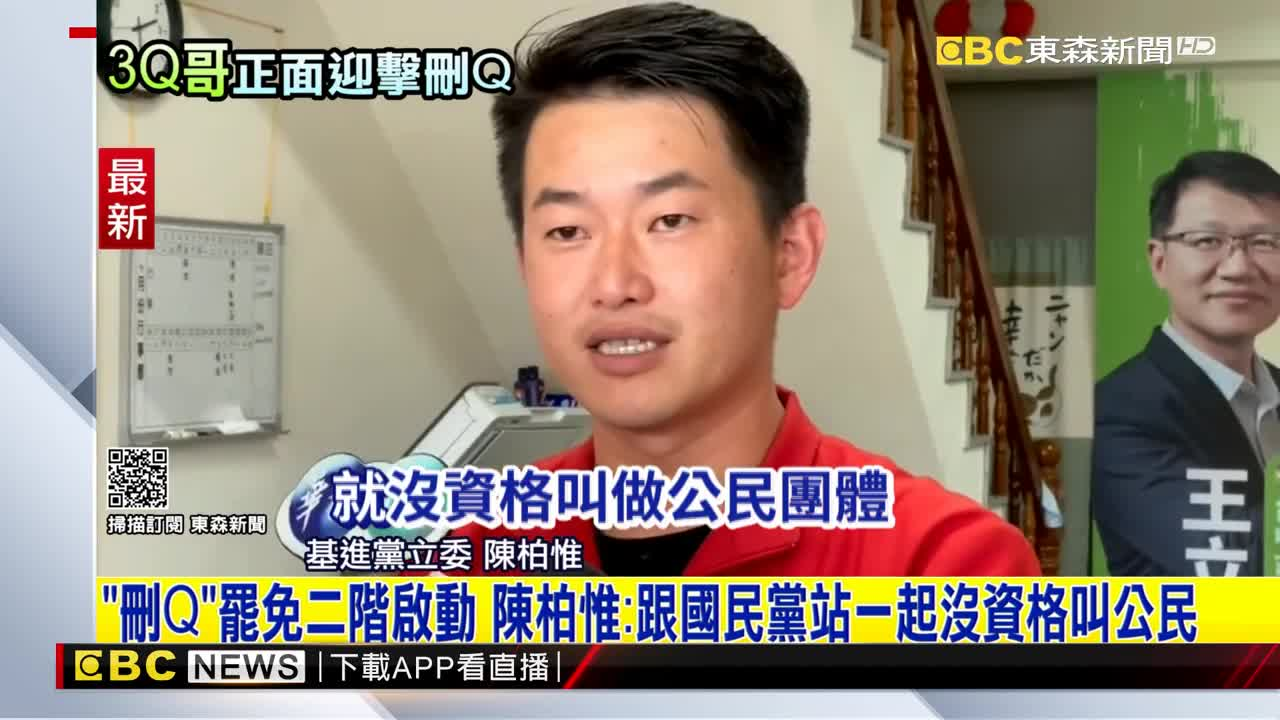「刪Q」罷免二階啟動 陳柏惟:跟國民黨站一起沒資格叫公民