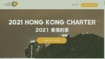 羅冠聰、許智峯等八人發起《香港約章》聯署