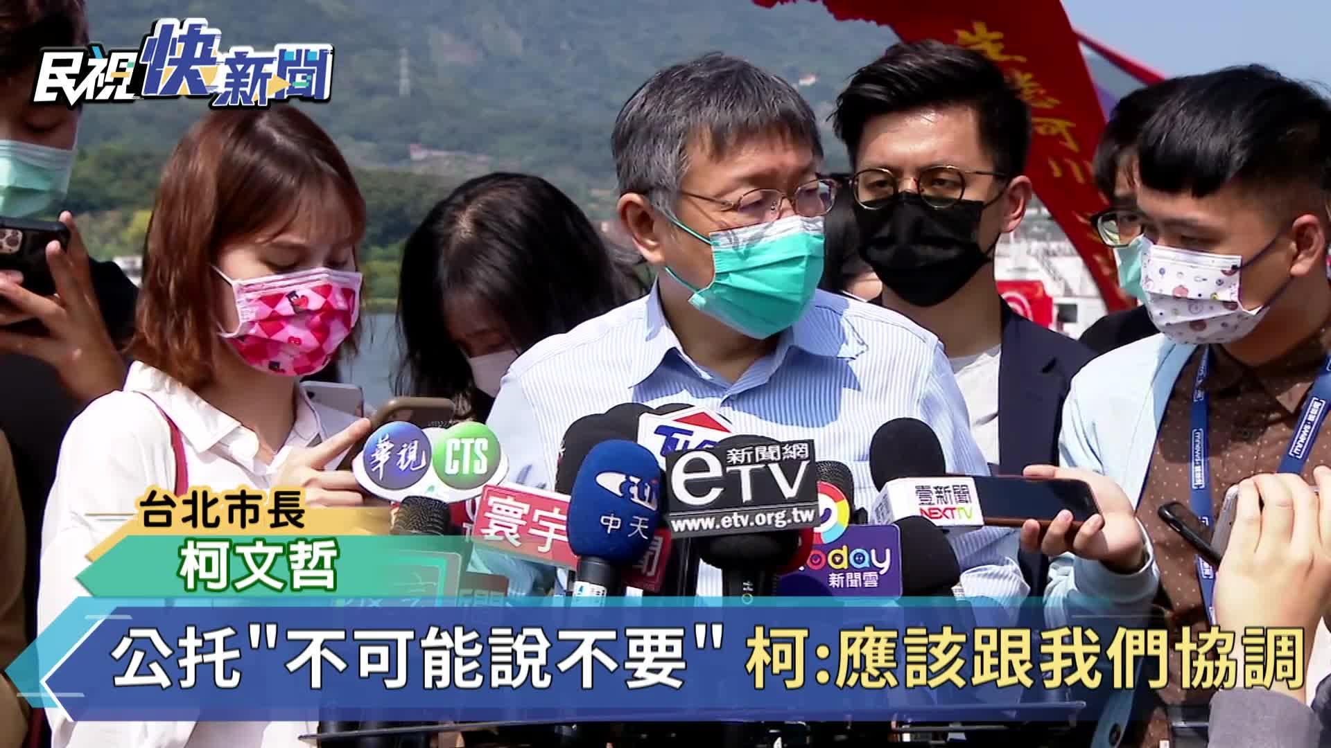 快新聞/能源議題應是「科學問題」 柯文哲嘆:每天看台灣政治氛圍這樣很煩