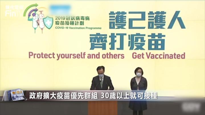 政府擴大疫苗接種群組 陳肇始:疫情反彈或收緊防疫措施