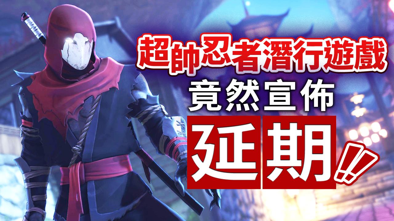宣佈延期!天誅風忍者潛行動作遊戲 延到今年第三季推出