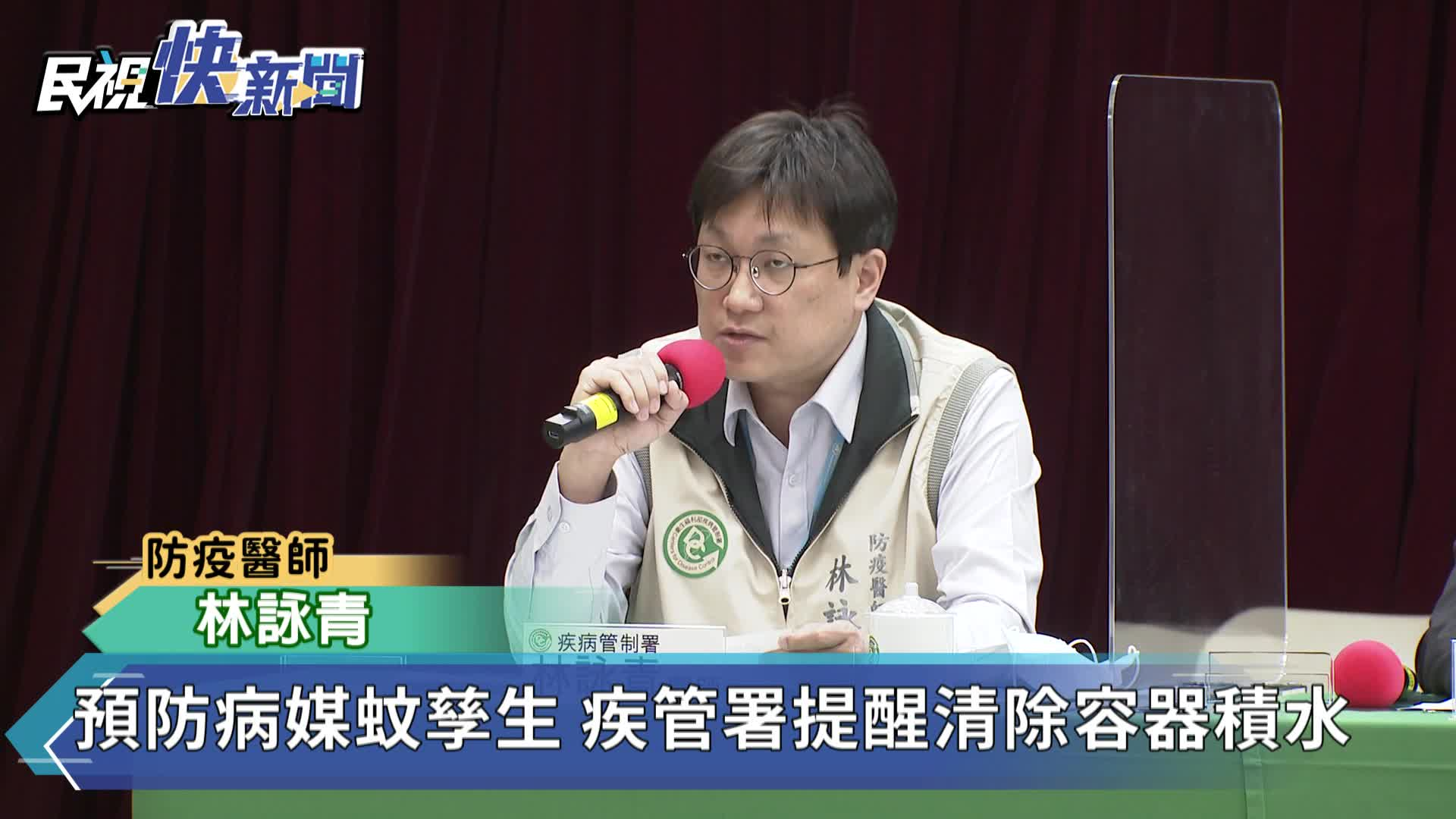 快新聞/登革熱累計3例境外移入 疾管署提醒環境清潔
