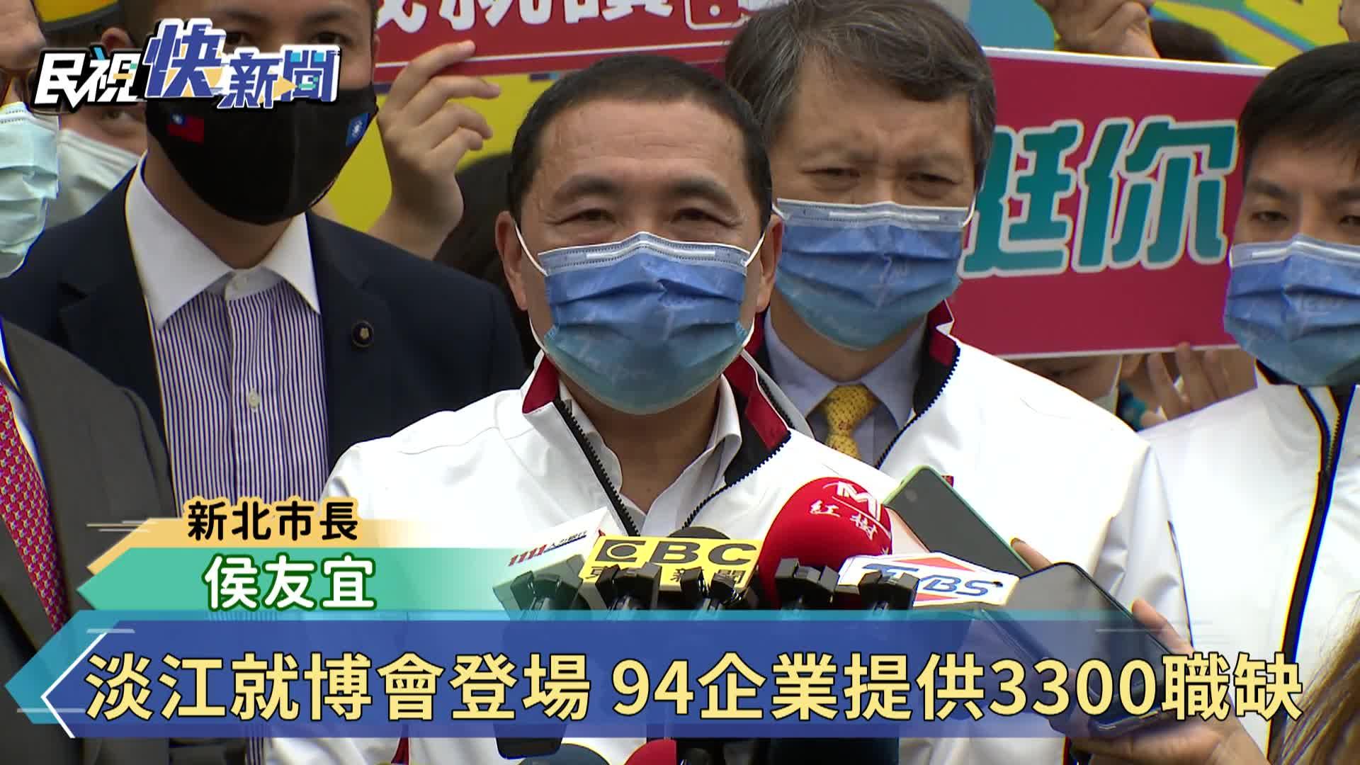 淡江就博會登場 94企業提供3300職缺
