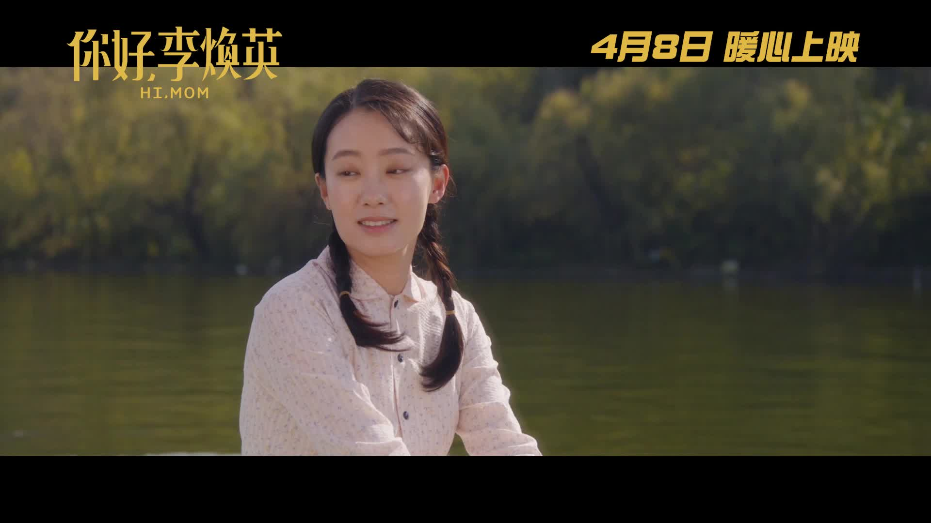 《你好,李焕英》電影預告