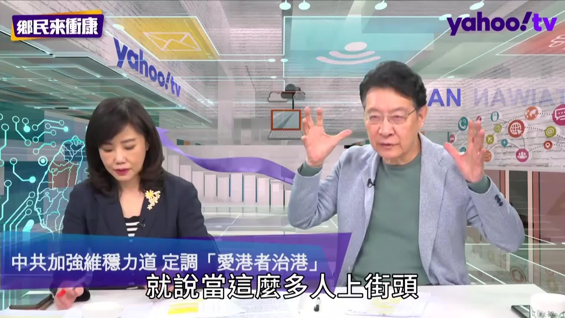 北京應重視香港民意 趙少康:民主跟愛國有衝突嗎