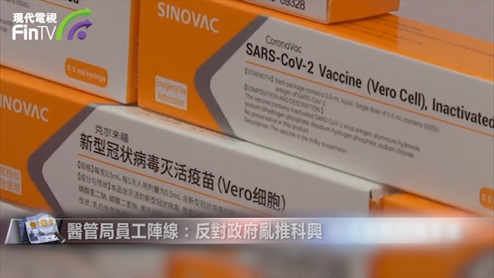 科興預約數字下跌 政府批有組織抹黑科興疫苗