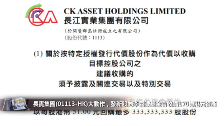 長實集團(01113-HK)大動作 發新股向李嘉誠基金會收購170億港元資產