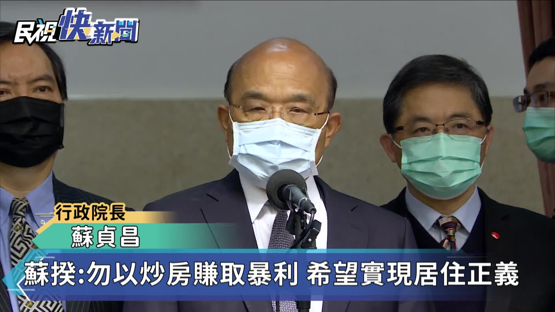 快新聞/央行「打炒房」 蘇貞昌:別把房屋當商品炒作