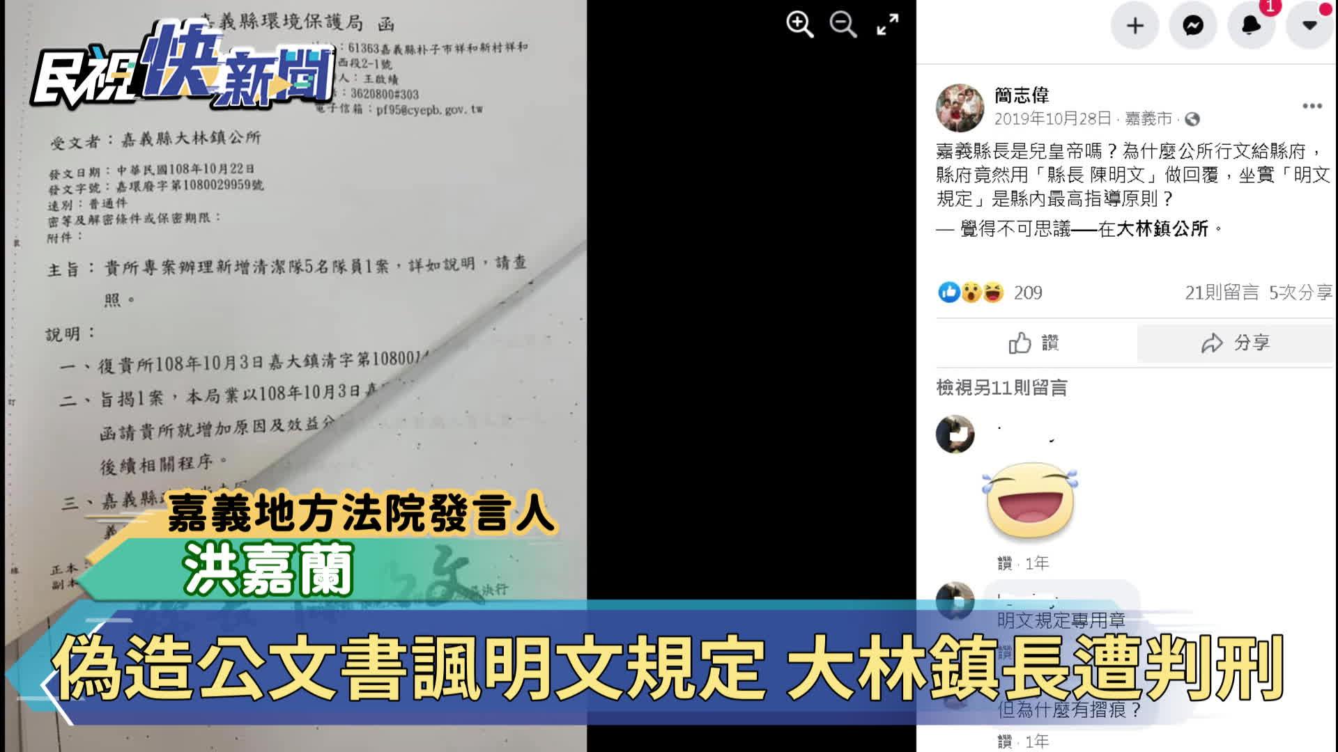偽造公文書諷翁章梁淪兒皇帝 大林鎮長遭判1年3個月