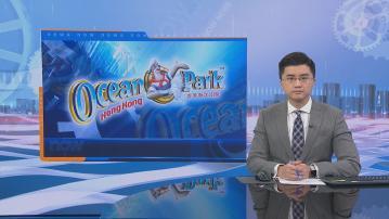 財委會通過撥款予海洋公園重新發展