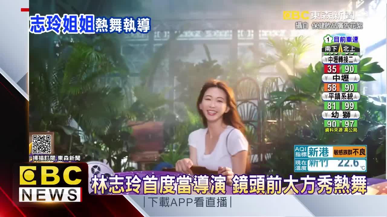 林志玲首度當導演 鏡頭前大方秀熱舞