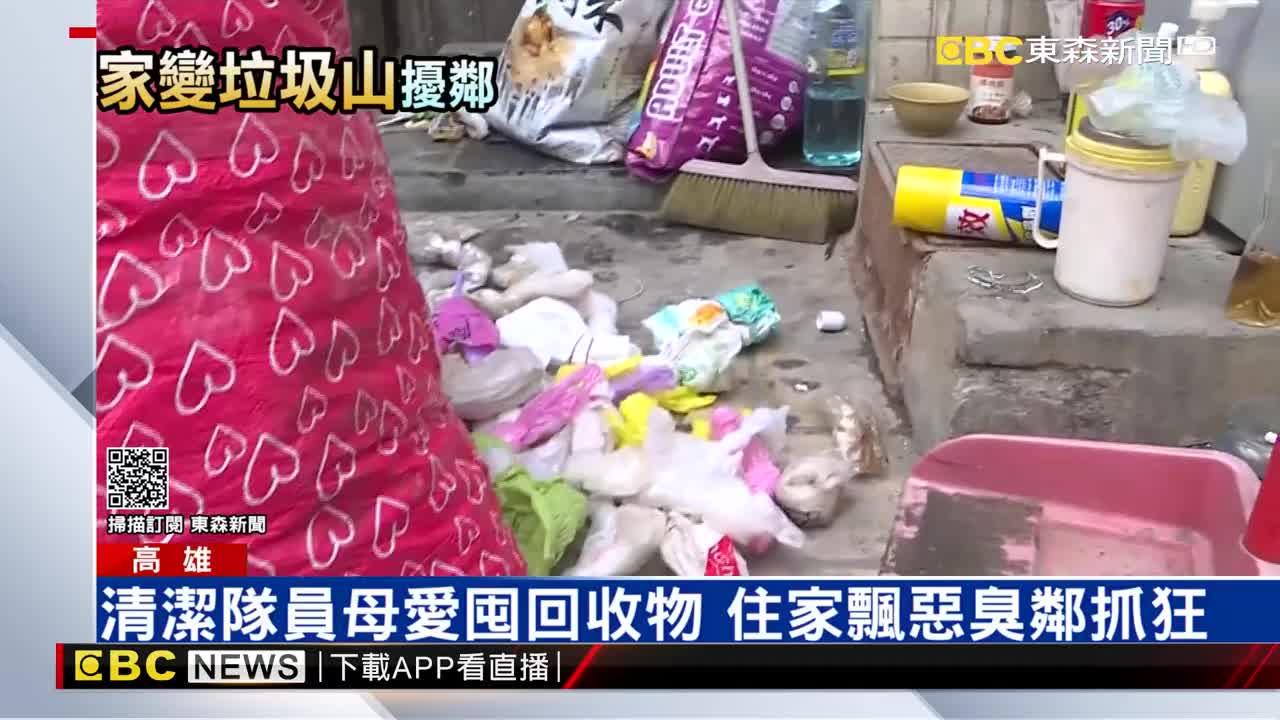 清潔隊員母愛囤回收物 住家堆垃圾飄惡臭鄰抓狂