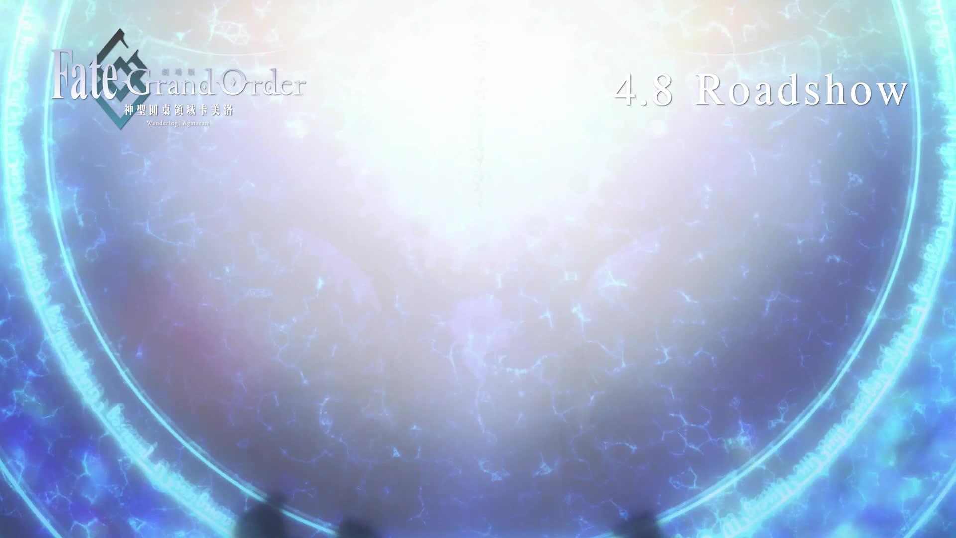 《Fate/Grand Order-神聖圓桌領域卡美洛-Wandering Agateram》電影預告