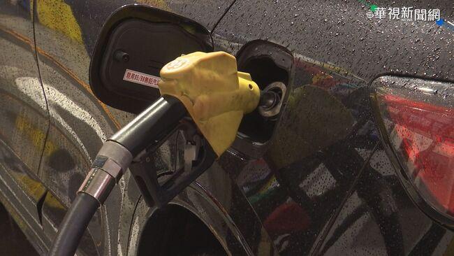 國內油價連5漲! 98無鉛站上30元大關