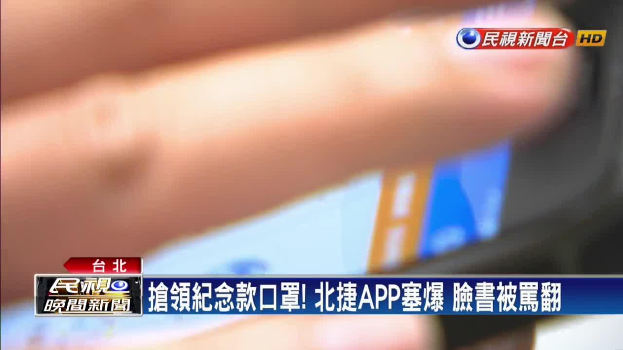 搶領紀念款口罩! 北捷APP塞爆 臉書被罵翻