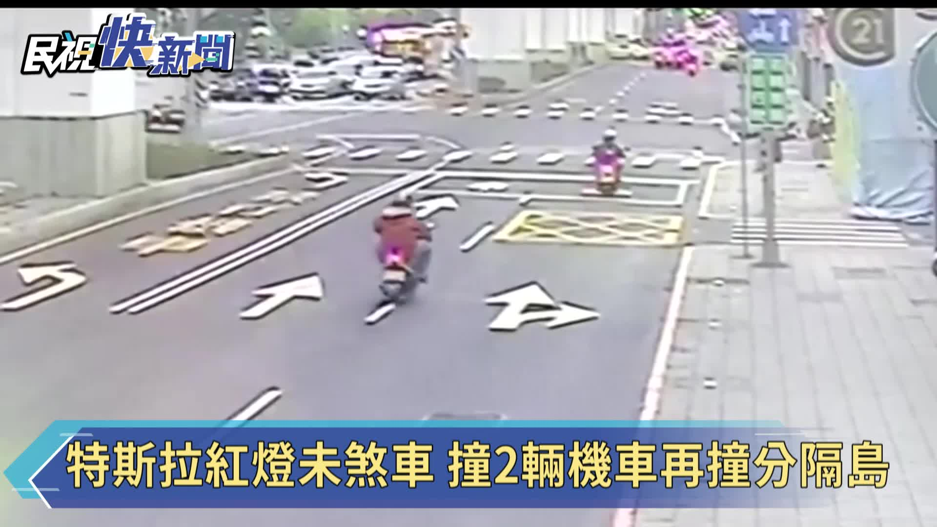 快新聞/板橋紅色特斯拉疑闖紅燈撞機車 5傷者送醫